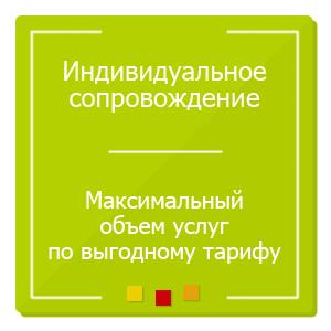 Индивидуальное обслуживание 1С по абонементу, максимальный объем услуг выгодно, иконка