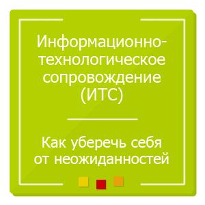 Обслуживание 1С на основе ИТС — информационно-технологического сопровождения, иконка