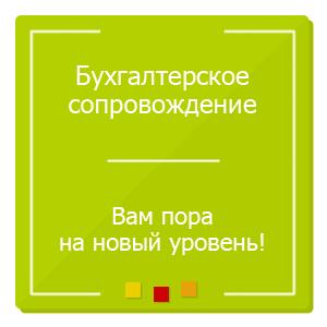 Бухгалтерские услуги и консультации, иконка