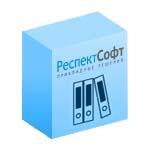 РеспектСофт: Учет договоров (комплект поставки лицензии), коробка продукта