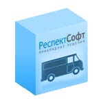 РеспектСофт: Учет путевых листов и ГСМ. Легковой транспорт (комплект поставки лицензии), коробка продукта
