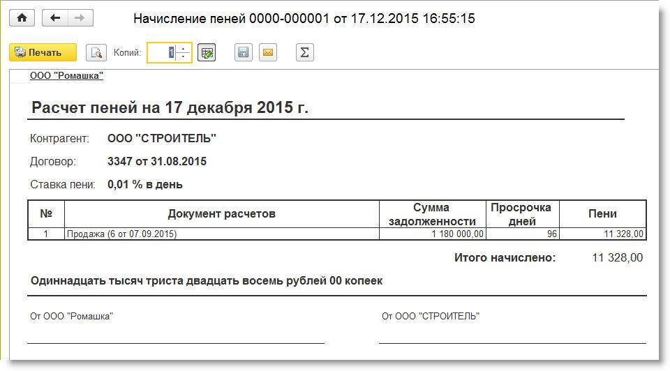 Печатная форма расчета пеней_Как начислить пени в 1С:Бухгалтерии 8, версии 3.0
