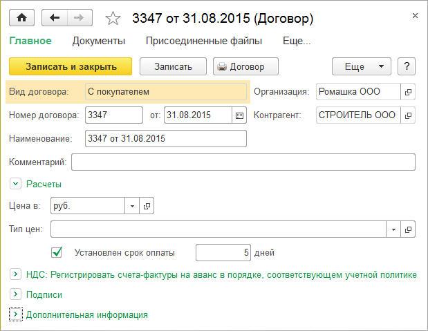 Указание срока оплаты_Как начислить пени в 1С:Бухгалтерии 8, версии 3.0