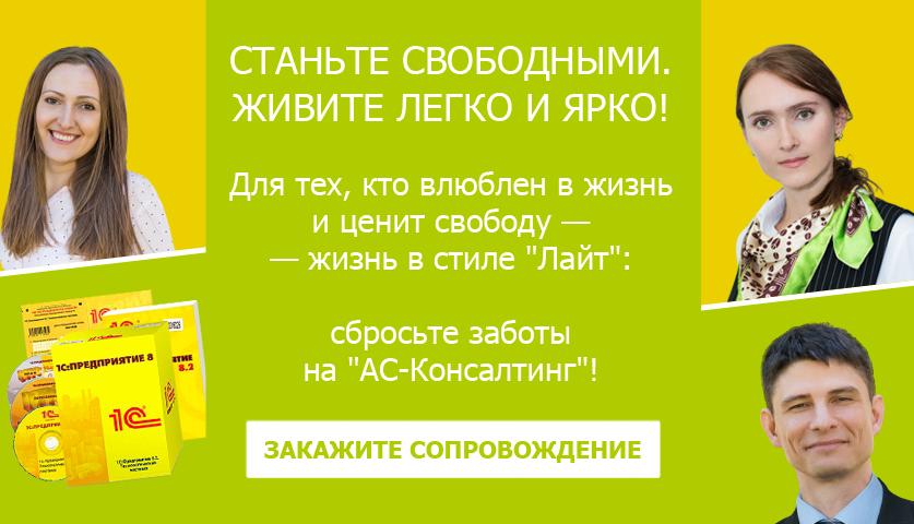 Фото сотрудников Ас-Консалтинг, Главная