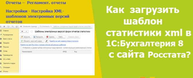Статистика сайт электронная отчетность если нет 2 ндфл можно подать декларацию